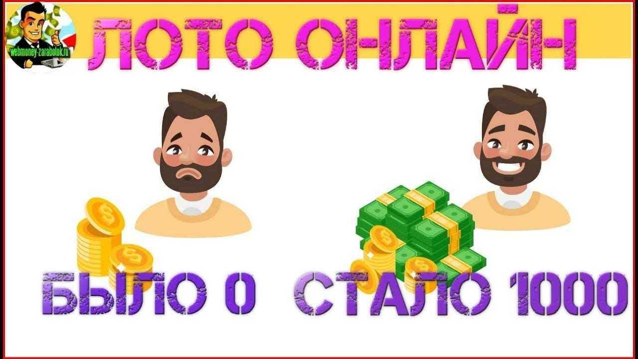 [лохотрон] gos-loto.aaabr.top – отзывы, развод! гослото официальный сайт - vannews