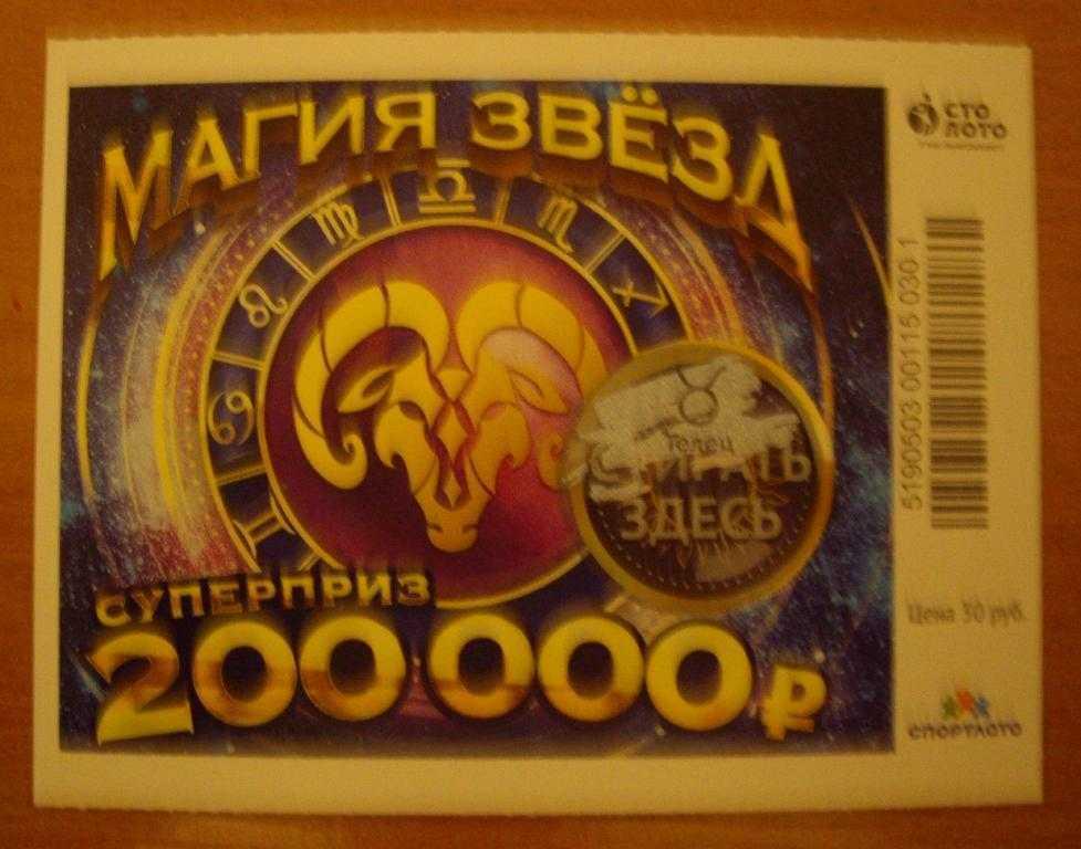 Повезет по-крупному: заговор на выигрыш в лотерею