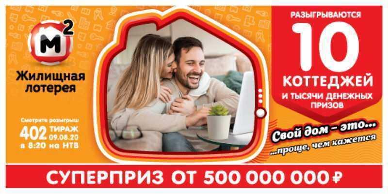 Жилищная лотерея анонс тиража 414