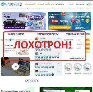 Отзывы о lottoha, обманывает ли проект «лотоха»