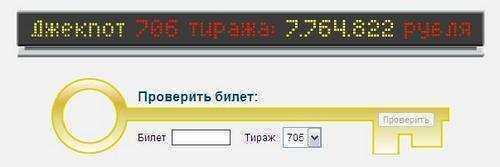 Русское лото 1359 тираж от 25 октября 2020: результаты, проверка билета, видео-трансляция