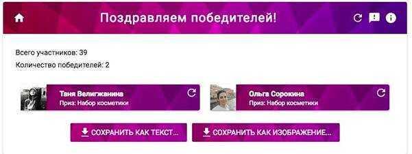 Топ 8 рандомайзеров для конкурсов в соцсетях