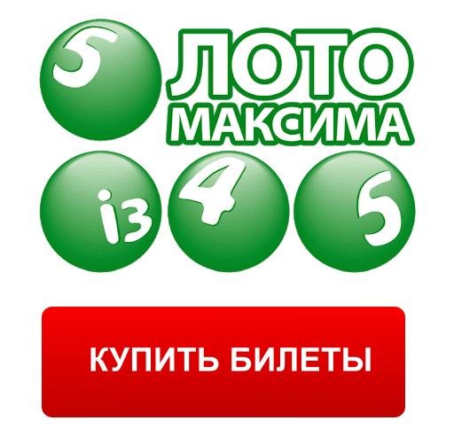 Лото максима отзывы - лотереи - первый независимый сайт отзывов украины