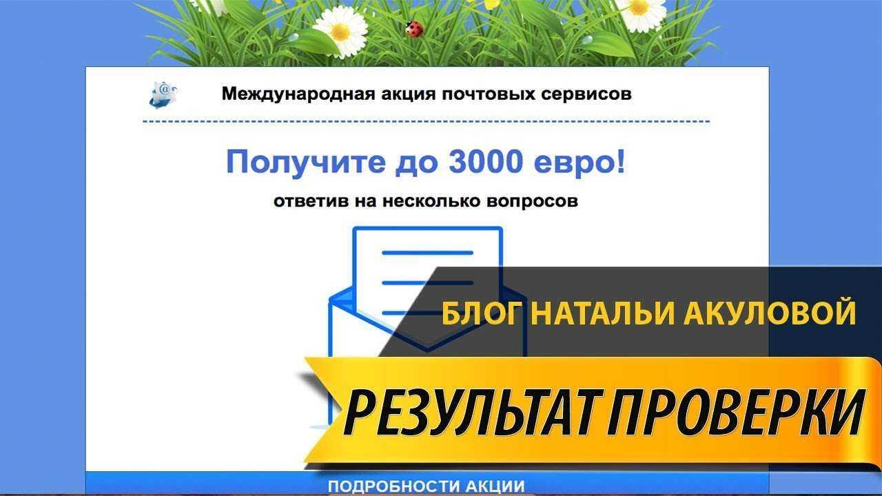 Control service - международная акция почтовых сервисов счастливый e-mail