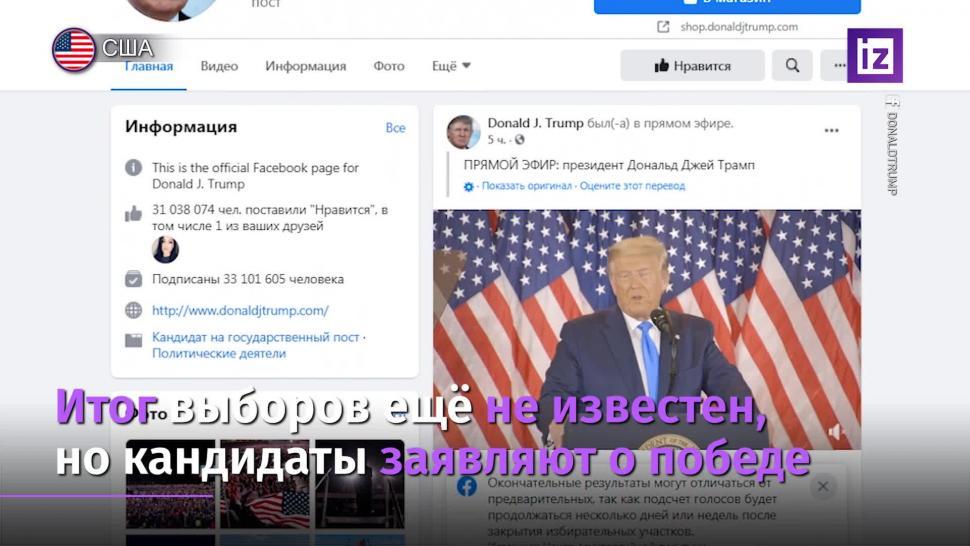 Выборы в сша: хроника победы джо байдена - новости на русском языке