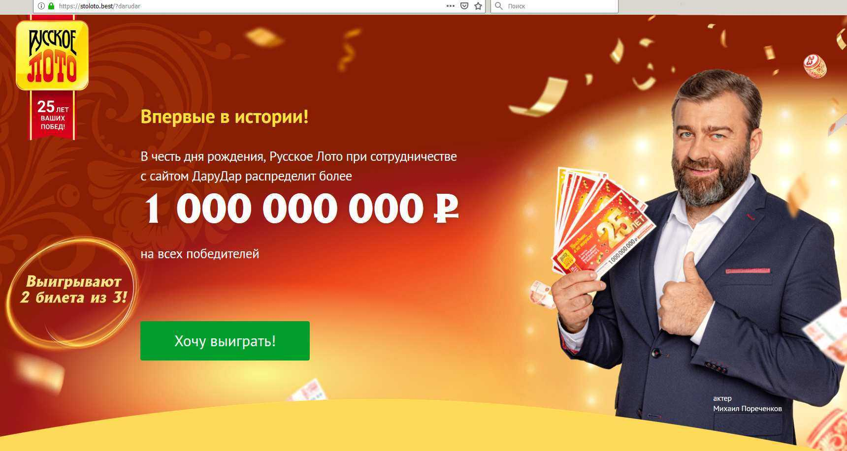 [лохотрон] ros-loto02.buzz/paysend.html – отзывы, мошенники! российское лото - vannews