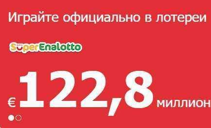 Superenalotto официальный сайт на русском через торрент