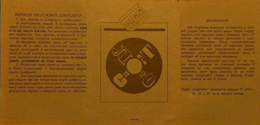 Первые российские государственные лотереи - timelottery