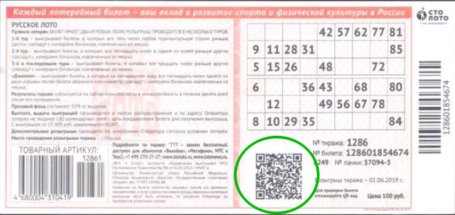 Проверить билет русское лото | результаты 1358 тиража от столото