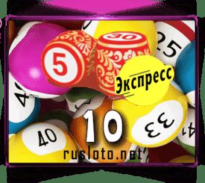 Проверить билет русское лото   результаты 1357 тиража от столото