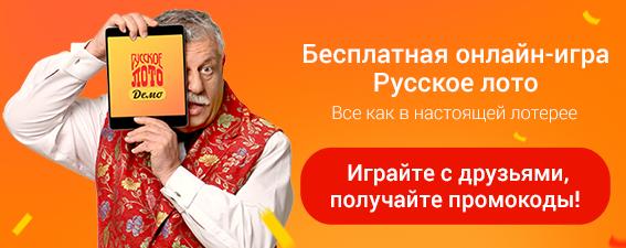 Проверить билет русское лото | результаты 1359 тиража от столото