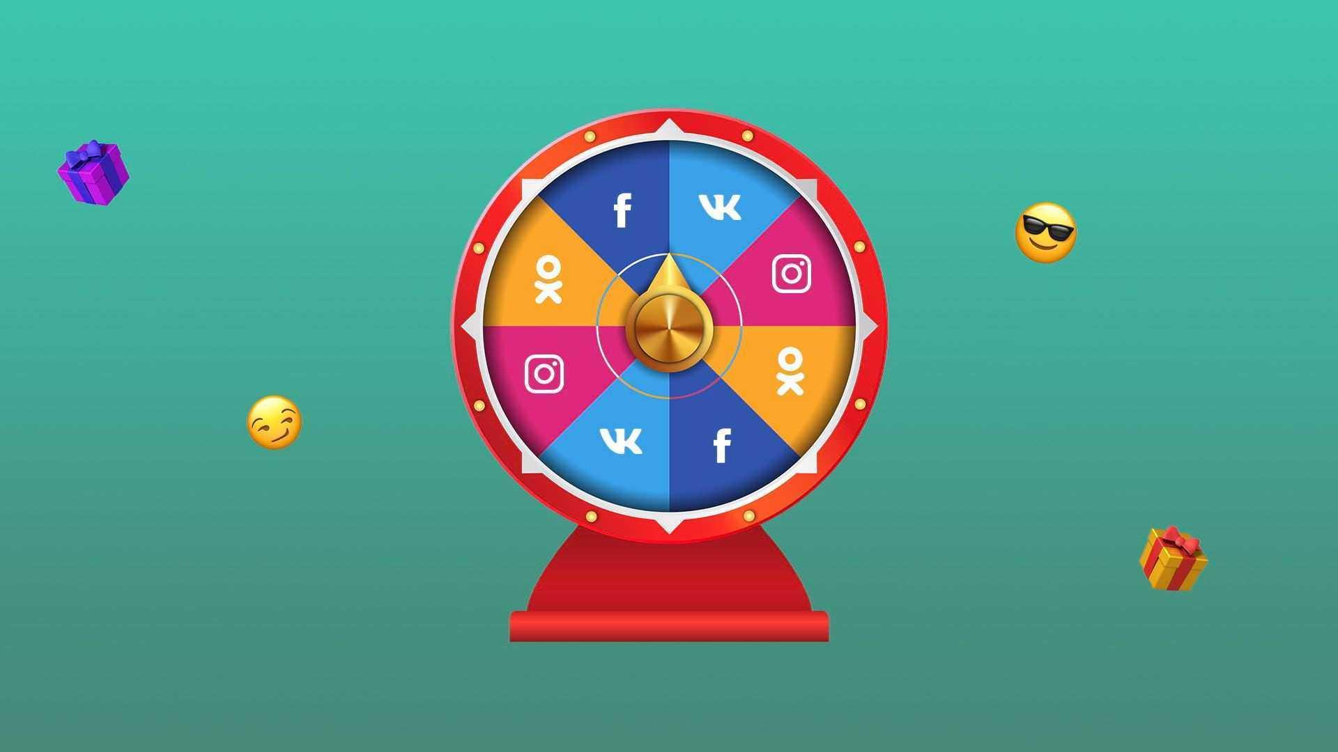 8 бесплатных сервисов для конкурсов в соцсетях