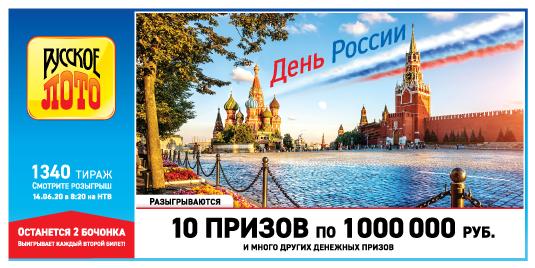 Новогодний миллиард: как сорвать джекпот «русского лото»