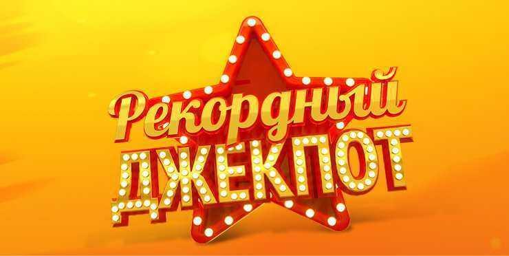 Результаты 1360 тиража русское лото - проверить билеты
