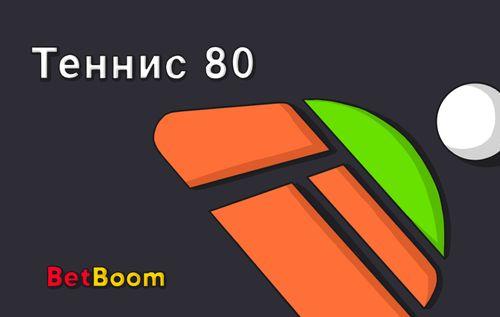Букмекерская контора «бинго-бум» — правила ставок