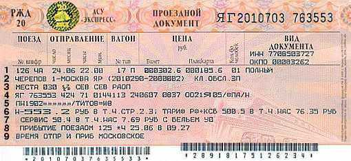 Проверка билета на самолет по номеру