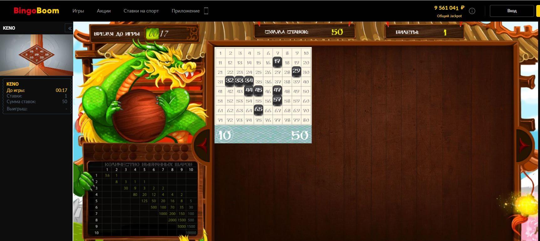 Как играть в бинго. стандартные правила и правила игр в онлайн казино