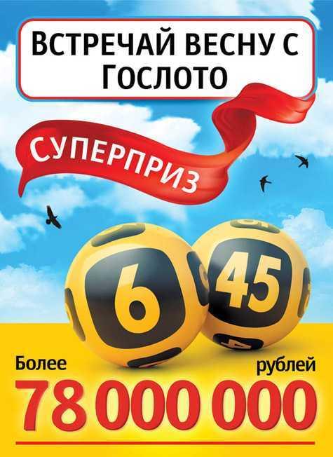 В какую лотерею реально выиграть в россии — какие шансы на выигрыш?   bankstoday
