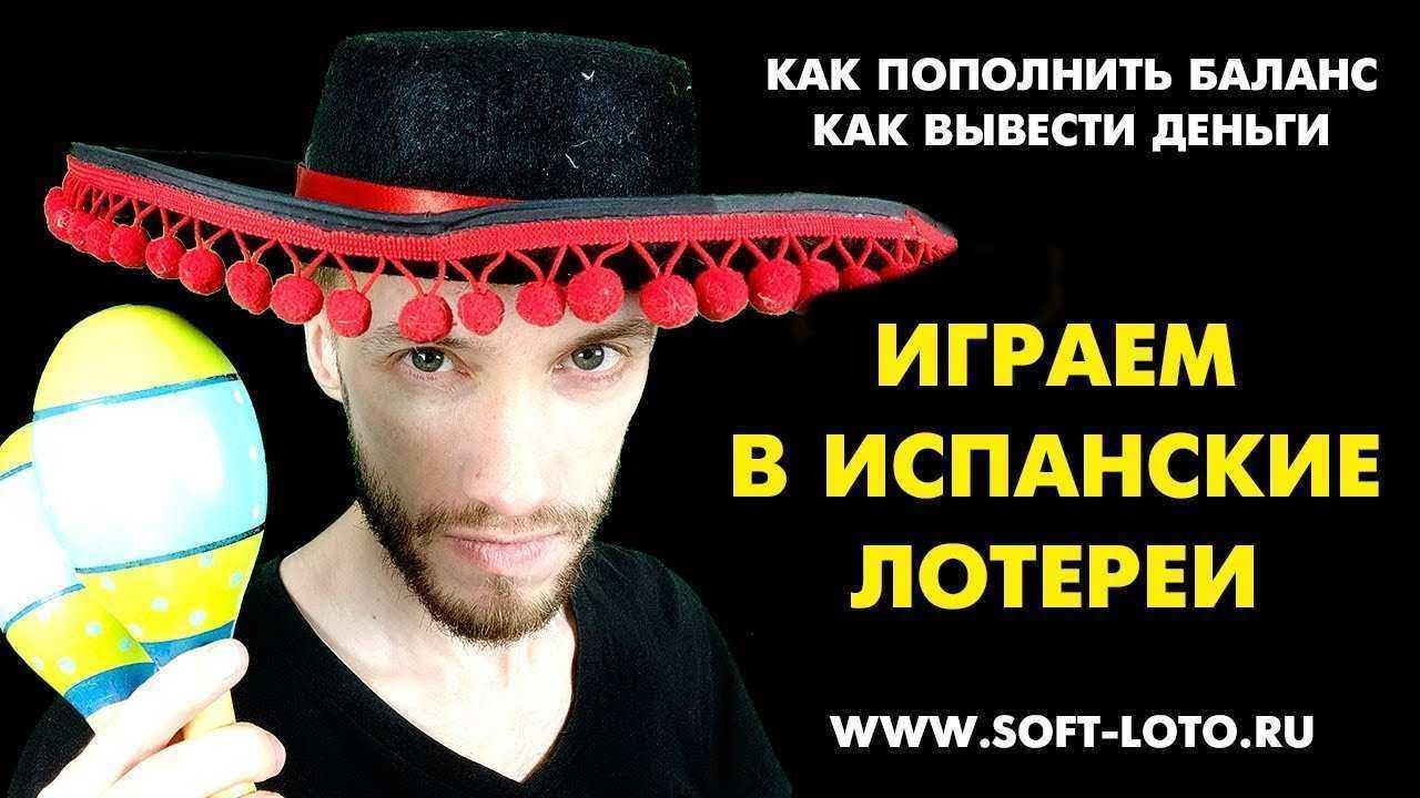 Правила игры в loteria nacional для жителей россии, отзывы игроков