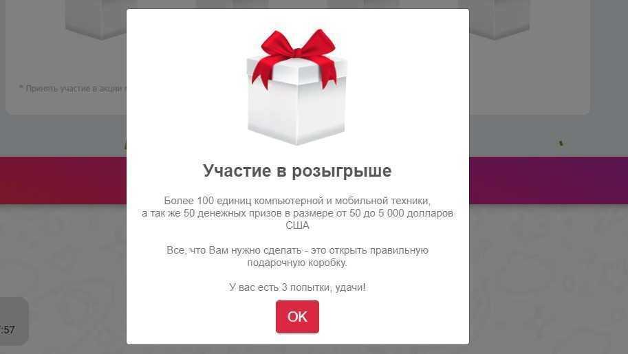 Участие в розыгрыше призов и получение вознаграждения - реальные отзывы   бизнес в интернете