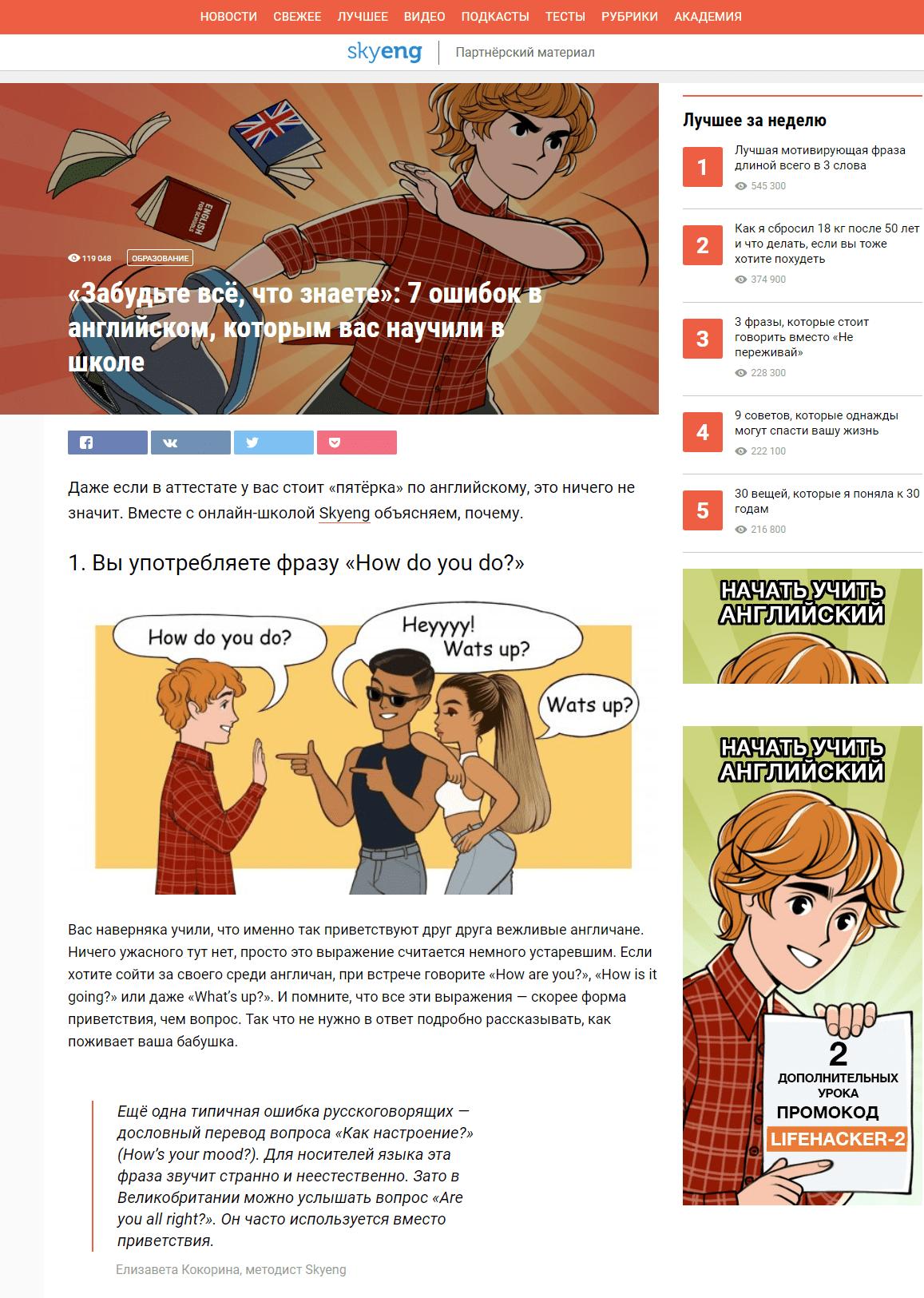 Тексты для социальных сетей: правила создания постов, особенности