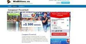 Как войти в число участников лотерейного синдиката? | big lottos