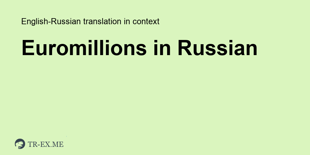 Euromillions. застрял в европе с большими деньгами! виталий рогозин | nifigasebe.net | №1 в интернете