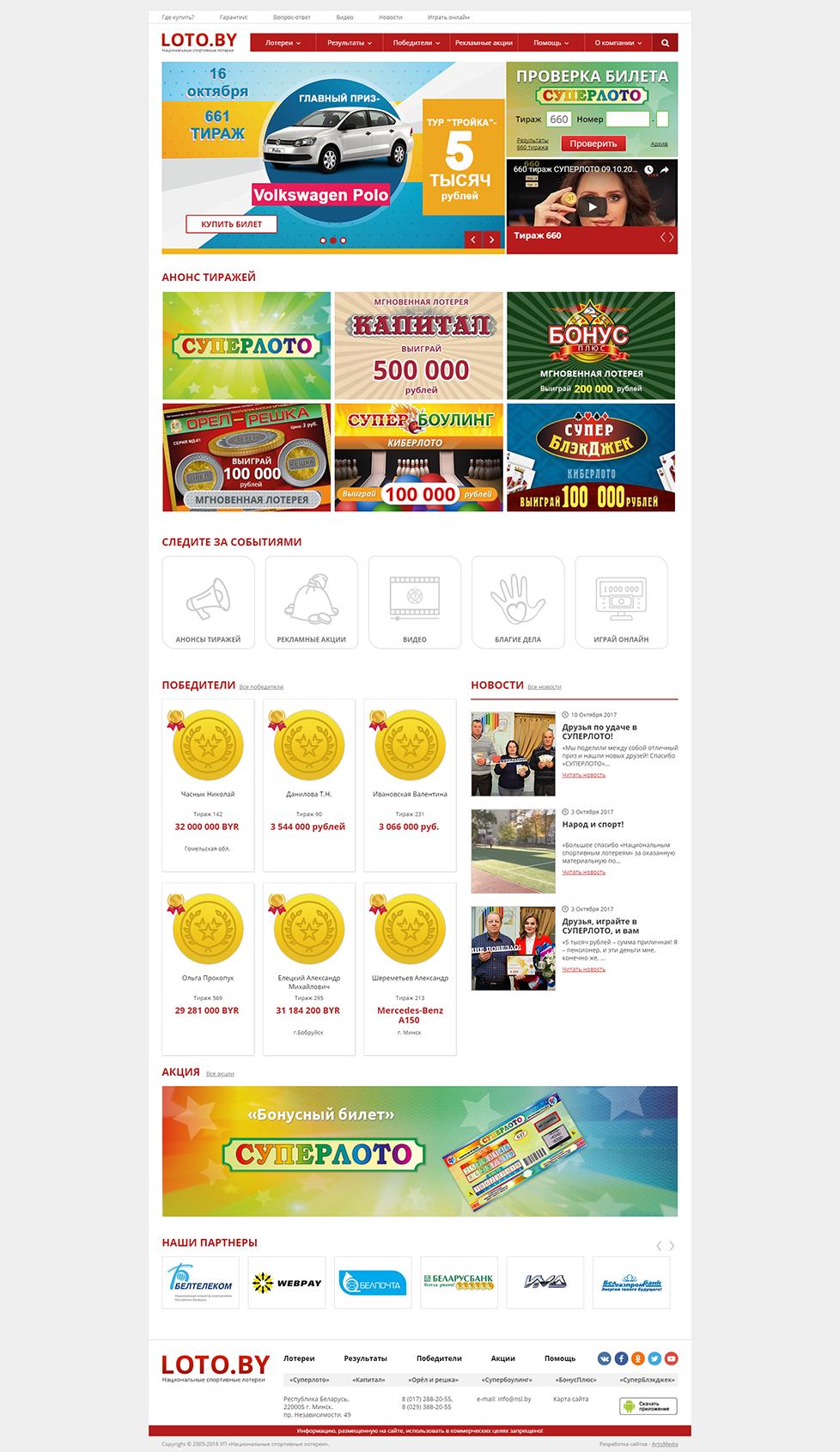 Loto.by -  государственные национальные спортивные лотереи беларуси