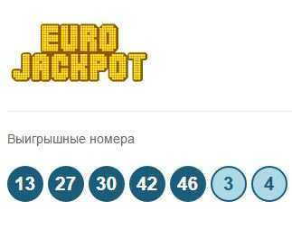 Eurojackpot results lottery – официальный сайт в россии, правила игры, отзывы о последнем розыгрыше   big lottos