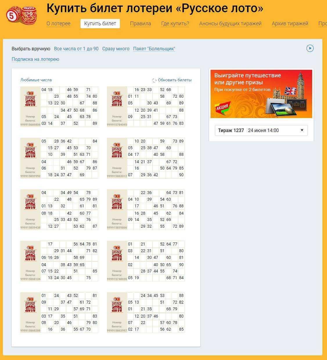 Регистрация и вход в личный кабинет столото, покупка и проверка билета онлайн