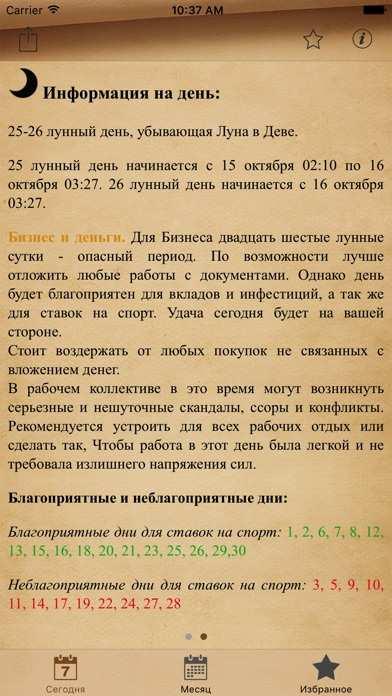 Овен : гороскоп на год для мужчин и женщин