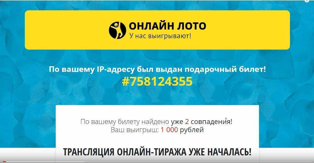 Мошеннический онлайн-сервисы по продаже билетов лото