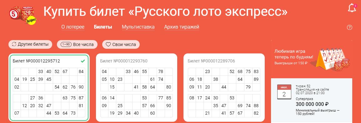 Проверить билет русское лото | результаты 1357 тиража от столото