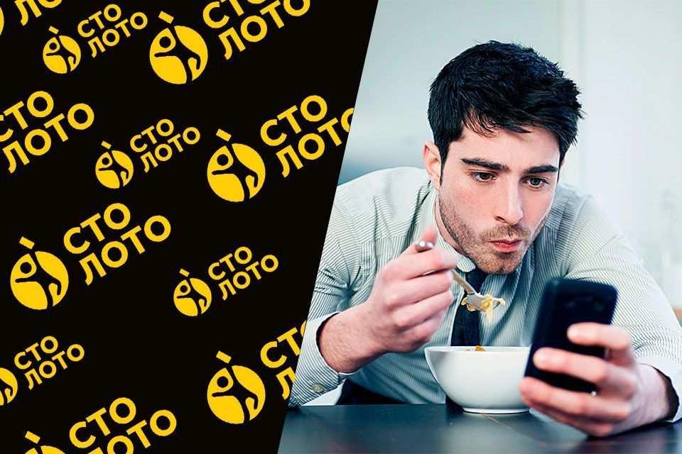 Приложение «столото» для android ✅ loto expert