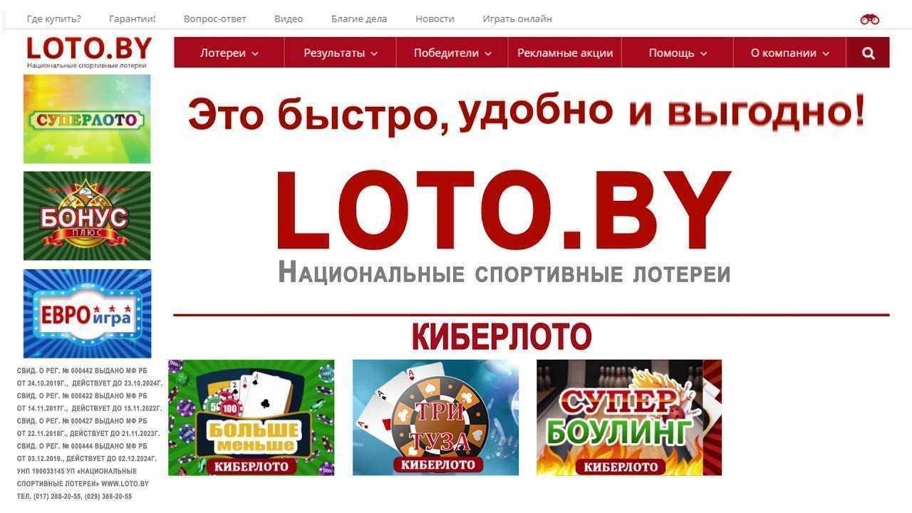 Где купить лотерейный билет? - национальные спортивные лотереи