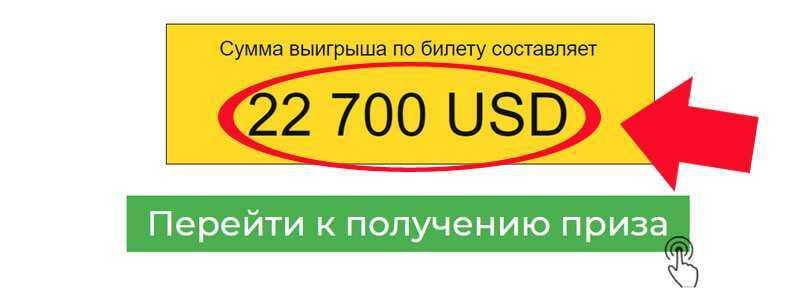 Ukrán megalot - 100% megéri kipróbálni! | nagy lottók