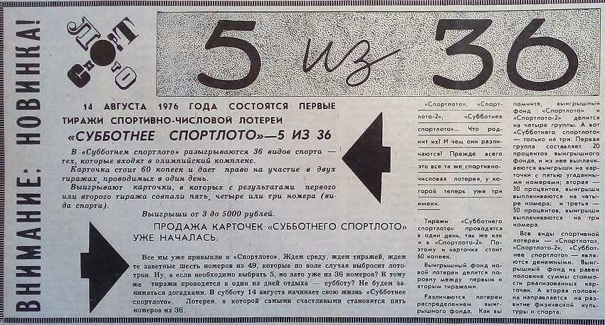 Русское лото от 1 ноября 2020: тираж 1360, проверить билет, тиражная таблица от 1.11.2020
