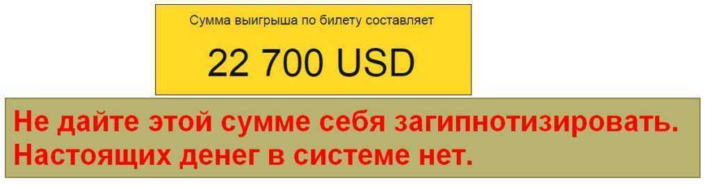 Ukrán lottó megalot