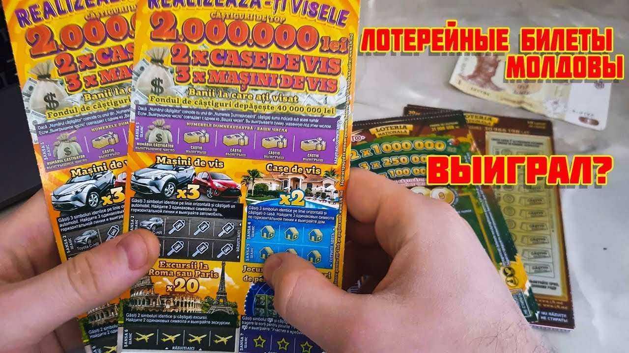 Плахотнюк подсадил всю страну на иглу лотереи - молдавские ведомости