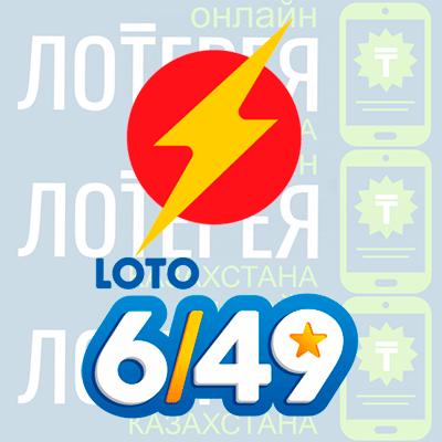 Официальный сайт germany lotto – лото из германии 6 из 49, билеты, играть в немецкую лотерею   big lottos