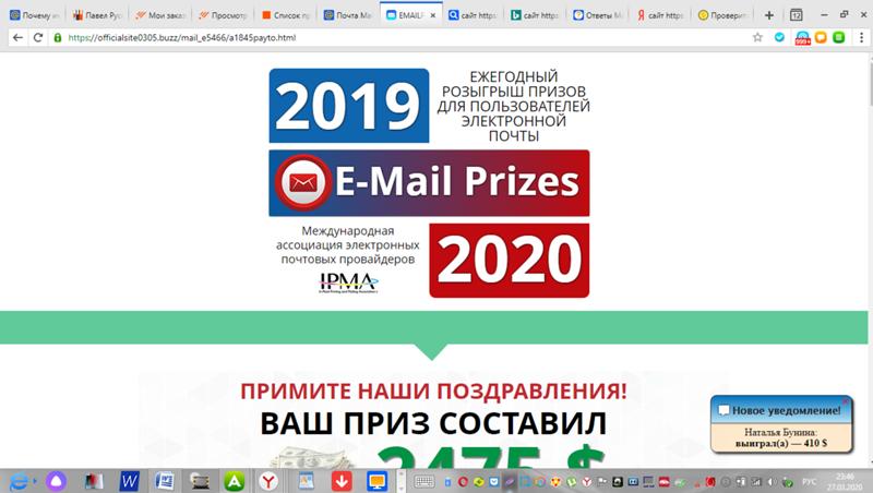 Раздача призов mail roulette - ежегодный розыгрыш призов для пользователей электронной почты | стоп обман