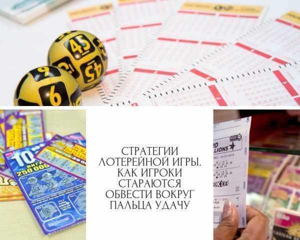 Как выиграть в лотерею: 5 лучших способов с реальными примерами крупных выигрышей