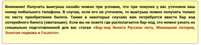 Русское лото дарит бесплатный билет: правда или развод