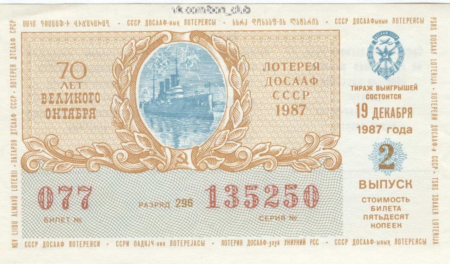 """Ооо """"народная лотерея"""", г москва, инн 7722507410, огрн 1047796104509 - реквизиты, отзывы, контакты, рейтинг."""