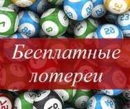 Лотереи онлайн на реальные деньги