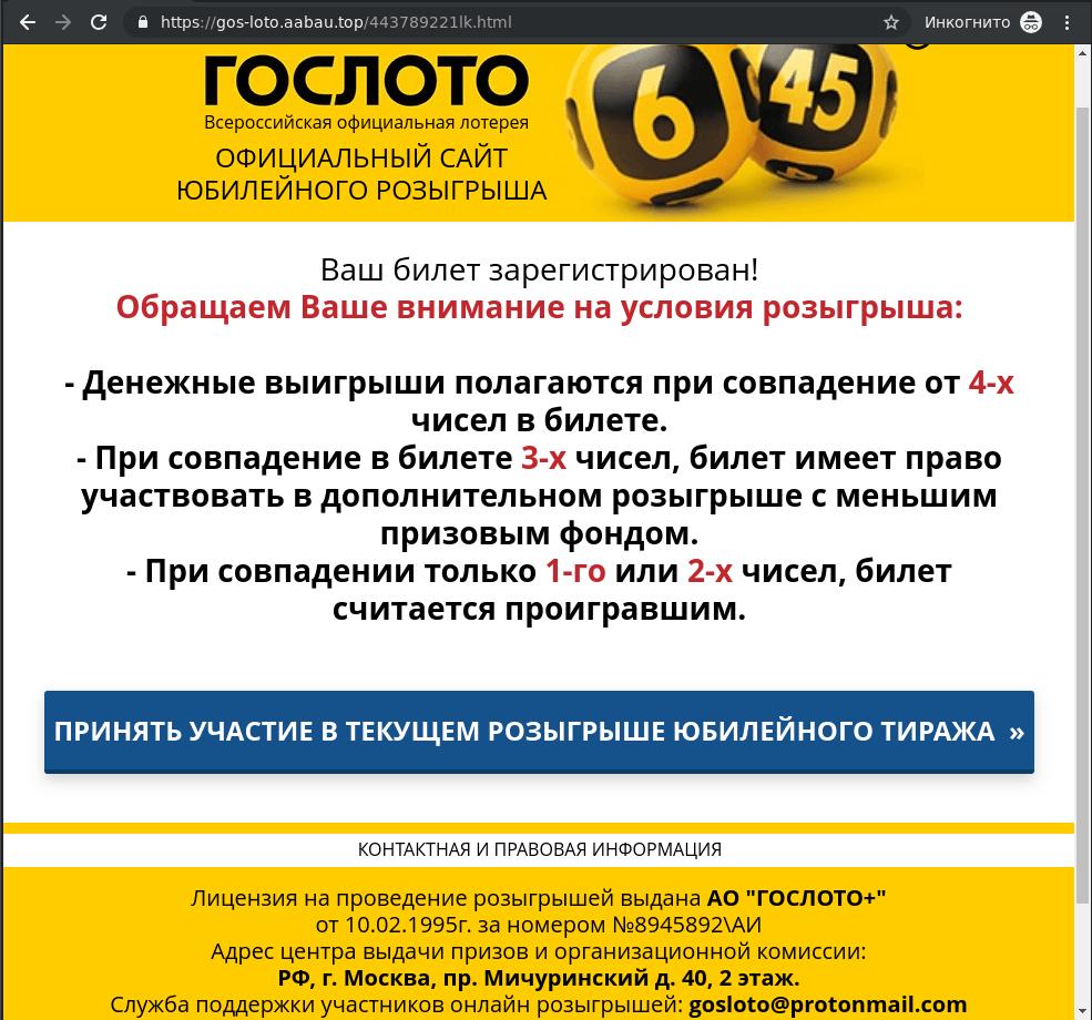 Русские лотереи. какие они?