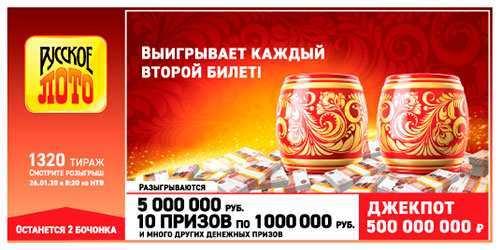 Проверить лотерейный билет - русское лото