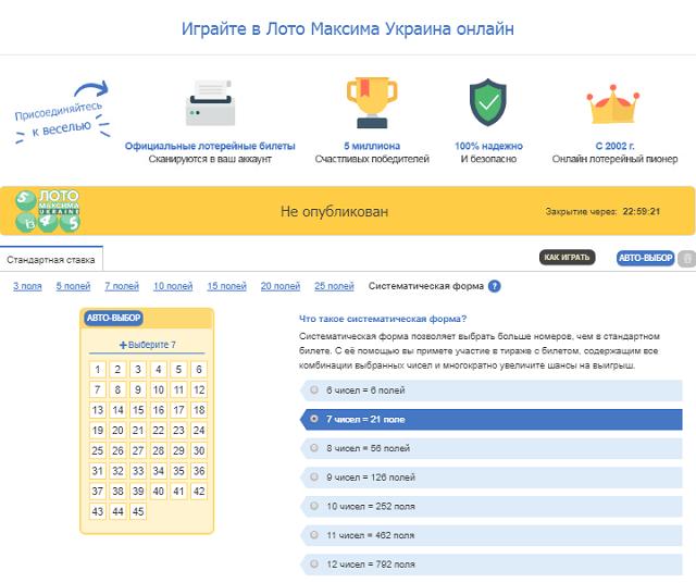 Лото максима - первый независимый сайт отзывов украины