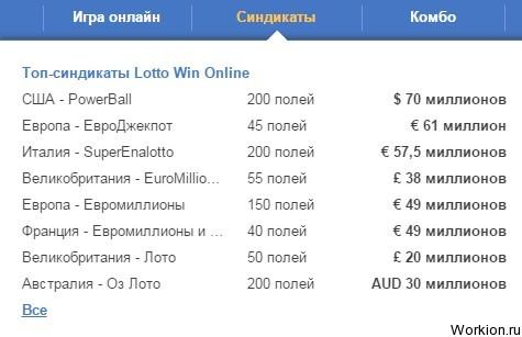 Под прищуром: генератор выигрыша в лотерею