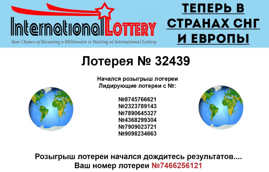 «international lottery». вся правда в этом отзыве | lookfreedom.